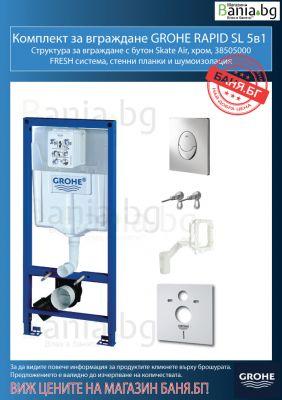 Структура за вграждане GROHE RAPID SL 5в1 с GROHE FRESH система и бутон SKATE AIR 38505000