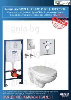 Комплект GROHE SOLIDO PERTH 39192000,структура за вграждане GROHE Rapid SL с бутон и шумоизолация, конзолна тоалетна GROHE PERTH със седалка със забавено падане