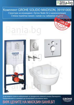 Комплект GROHE SOLIDO MADISON 39191000,структура за вграждане GROHE Rapid SL с бутон и шумоизолация, конзолна тоалетна GROHE MADISON със седалка със забавено падане