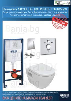 Комплект GROHE SOLIDO PERFECT 39186000,структура за вграждане GROHE Rapid SL с бутон и шумоизолация, конзолна тоалетна GROHE PERFECT със седалка със забавено падане