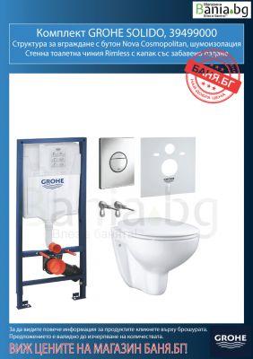 Комплект GROHE SOLIDO Bau Ceramic 39499000,структура за вграждане GROHE Rapid SL с бутон и шумоизолация, конзолна тоалетна GROHE Bau Ceramic със седалка със забавено падане