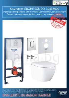 Комплект GROHE SOLIDO Euro Ceramic 39536000,структура за вграждане GROHE Rapid SL с бутон и шумоизолация, конзолна тоалетна GROHE Euro Ceramic Rimless със седалка със забавено падане
