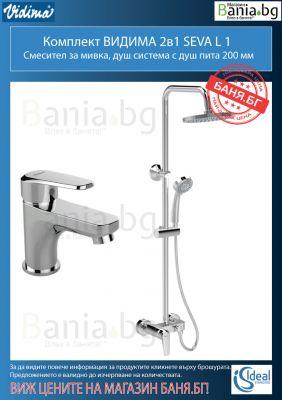 VIDIMA Seva L 2в1 Комплект 1, Смесител за умивалник, душ система за душ, без чучур