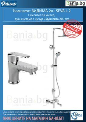VIDIMA Seva L 2в1 Комплект 2, Смесител за умивалник и душ система за вана и душ, с чучур