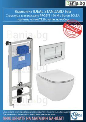 WC Комплект за вграждане Ideal Standart TESI, WC структура PROSYS 120 М с двоен бутон SOLEA и висяща тоалетна чиния TESI със седалка по избор