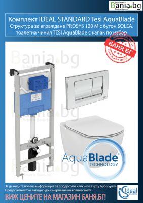 WC Комплект за вграждане Ideal Standart TESI AquaBlade, WC структура PROSYS 120 М с двоен бутон SOLEA и висяща тоалетна чиния TESI AquaBlade със седалка по избор