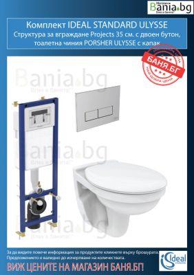 WC Комплект за вграждане Ideal Standart ULYSSE, WC структура Projects 35 см. с двоен бутон и висяща тоалетна чиния ULYSSE със седалка