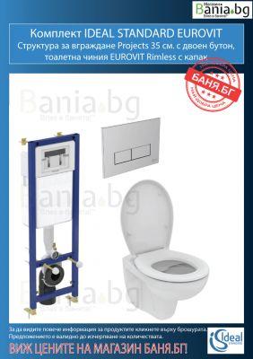 WC Комплект за вграждане Ideal Standart EUROVIT Rimless, WC структура Projects 35 см. с двоен бутон и висяща тоалетна чиния EUROVIT Rimless със седалка