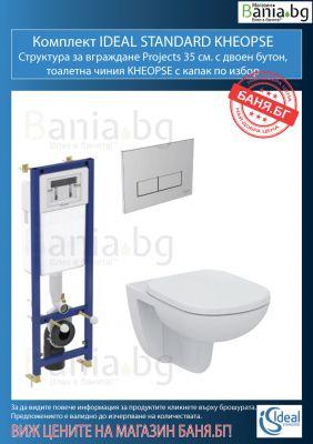 WC Комплект за вграждане Ideal Standart KHEOPSE, WC структура Projects 35 см. с двоен бутон и висяща тоалетна чиния KHEOPSE със седалка по избор