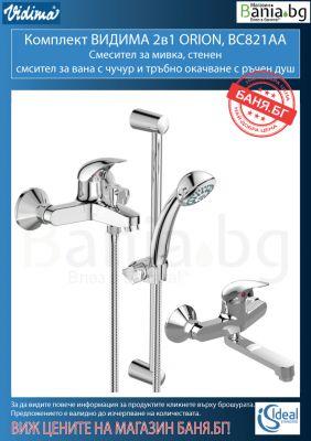 Комплект за баня IDEAL STANDARD VIDIMA Orion BC821AA, стенни смесители за мивка и за вана и душ, с чучур, тръбно окачване с ръчен душ