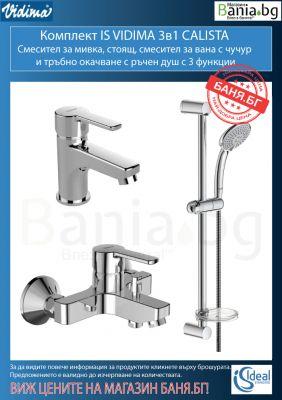 VIDIMA Calista Комплект 3в1, смесител за умивалник, смесител за вана и душ, тръбно окачване с подвижен душ с 3 струи VidimaFresh M3