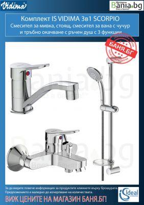 VIDIMA Scorpio Комплект 3в1, смесител за умивалник, смесител за вана и душ, тръбно окачване с подвижен душ с 3 струи VidimaFresh M3