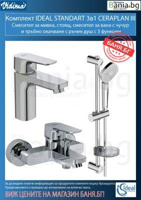 Ideal Standard CERAPLAN III Комплект 3в1, смесител за умивалник, смесител за вана и душ, тръбно окачване с подвижен душ IdealRain Evo