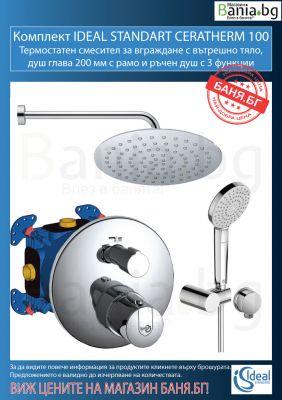 Термостатен душ комплект Ideal Standard CERATHERM 100, за вграждане, с душ глава IdealRain Luxe 200 мм