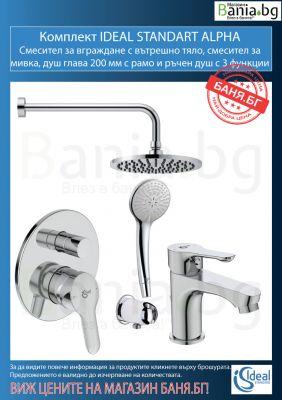 Ideal Standard ALPHA Комплект за вграждане, смесители ALPHA за мивка и за вграждане, стенно рамо с кръгла душ глава, ръчен душ IdealRain, с подвижен държач, коляно и шлаух
