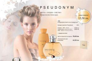 Комплект Pseudonym - парфюм и лосион за тяло