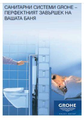 Комплект структура за вграждане GROHE Rapid SL 3в1 Skate Cosmopolitan и конзолна WC Ideal Standart Ocean