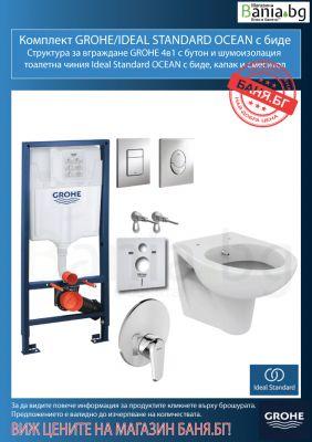 Комплект структура за вграждане GROHE Rapid SL 3в1 Skate Air и конзолна WC Ideal Standart с биде