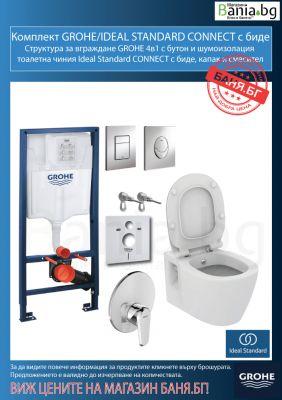 Комплект структура за вграждане GROHE Rapid SL 3в1 Skate Cosmopolitan и конзолна WC Ideal Standart CONNECT с биде