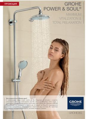 GROHE Power & Soul®  - термостатна душ система със 7 струи