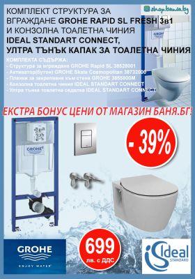 Комплект структура за вграждане GROHE Rapid SL 3в1 Skate Cosmopolitan и конзолна WC Ideal Standart Connect