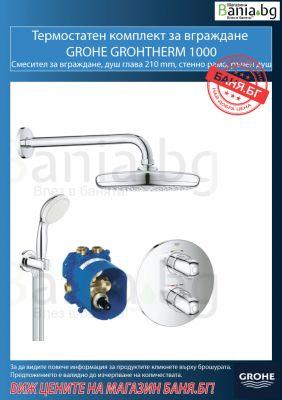Комплект GROHE GROHTHERM 1000, Термостатен смесител за вграждане, душ пита с рамо, душ гарнитура с държач и коляно