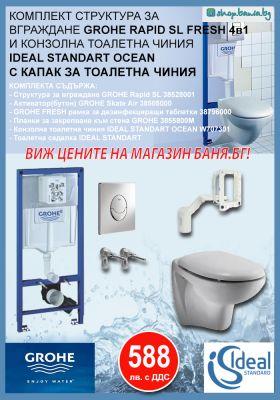 Комплект структура за вграждане GROHE Rapid SL FRESH 4в1 Skate Air и конзолна WC Ideal Standart Ocean