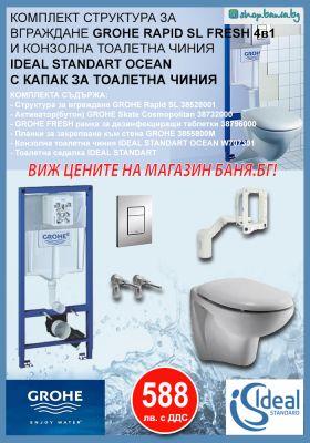 Комплект структура за вграждане GROHE Rapid SL FRESH 4в1 Skate Cosmopolitan и конзолна WC Ideal Standart Ocean