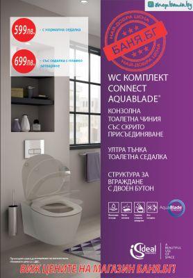 WC Комплект за вграждане Ideal Standart - колекция CONNECT Aquablade,  WC структура, бутон и висяща тоалетна чиния със седалка  по избор