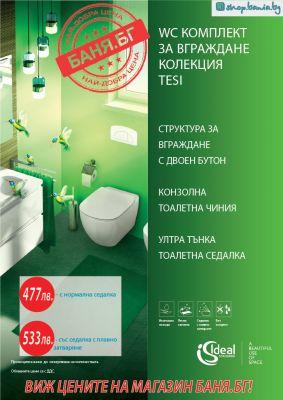 WC Комплект за вграждане Ideal Standart - колекция TESI, WC структура сбутон и висяща тоалетна чиния със седалка