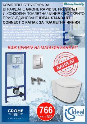 Комплект структура за вграждане GROHE Rapid SL 3в1 Skate Cosmopolitan и конзолна WC Ideal Standart Connect със скрито присъединяване