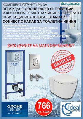 Комплект структура за вграждане GROHE Rapid SL 3в1 Skate Air и конзолна WC Ideal Standart Connect със скрито присъединяване