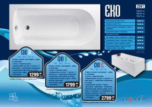 Хидромасажна вана ЕКО, правоъгълна, различни размери - Ниво на оборудване С