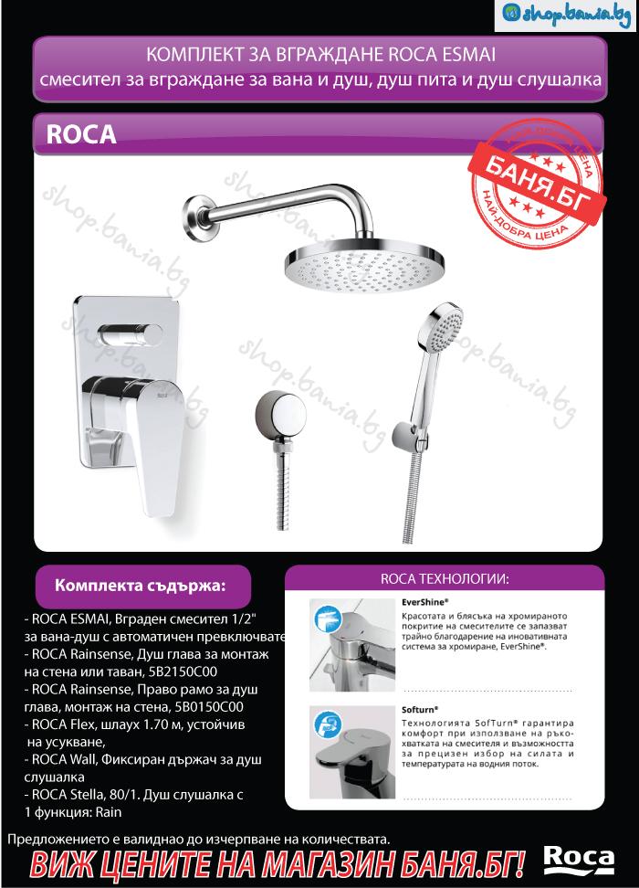 Комплект ROCA ESMAI Смесител за вграждане за вана и душ, стенна пита с рамо и подвижен душ с фиксиран държач